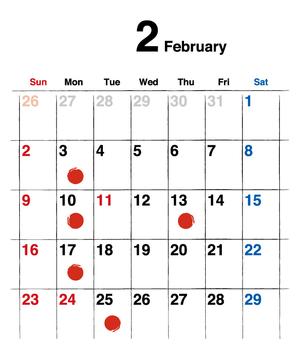 2月のお知らせ